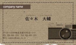 名刺作成のイメージ