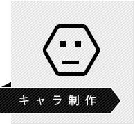 完成までの流れ/キャラクター制作