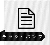 完成までの流れ/チラシ・パンフレット