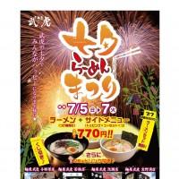 七夕イベントポスター・チラシ