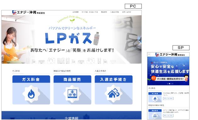 ガス会社ホームページ作成